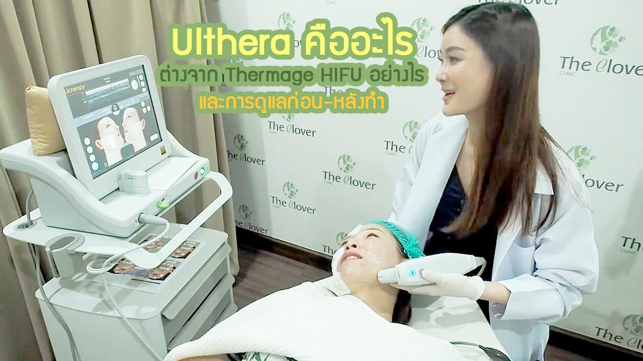 Ulthera อัลเทอร่า คืออะไร