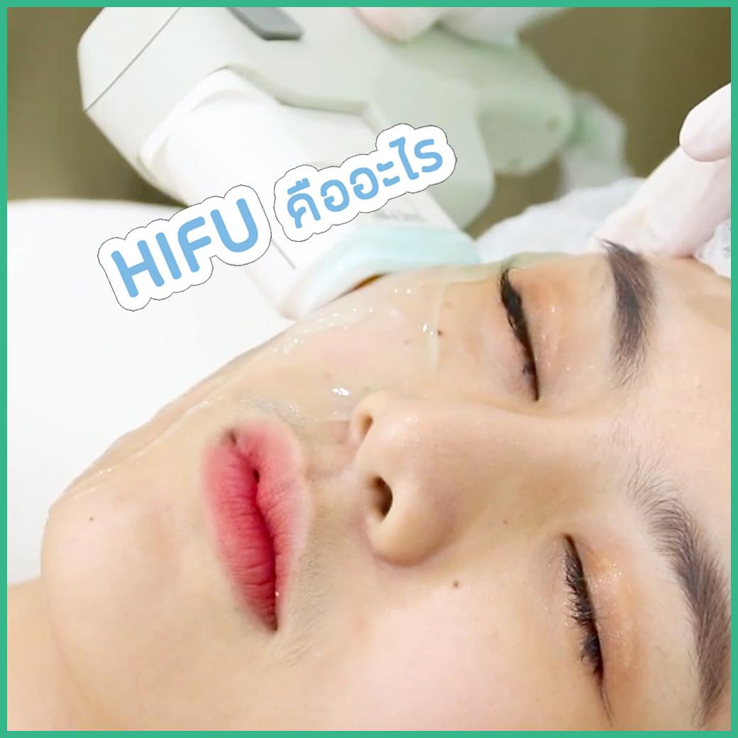 HIFU คืออะไร เห็นผลอย่างไร MMFU แตกต่างกับ HIFU อย่างไร HIFU ปลอดภัยหรือไม่ อยู่ได้นานแค่ไหน ทุกแง่มุมของ HIFU ที่คุณควรรู้