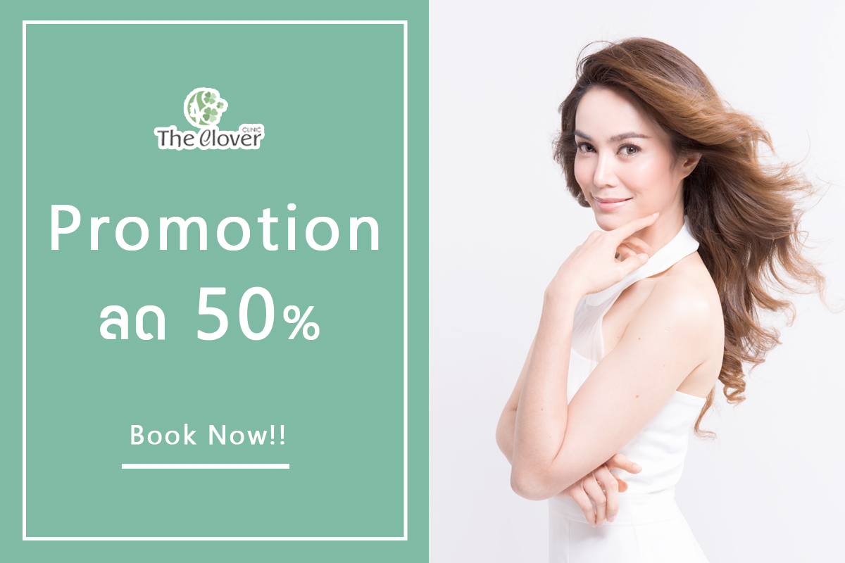 The Clover Clinic Promotion ลด 50%