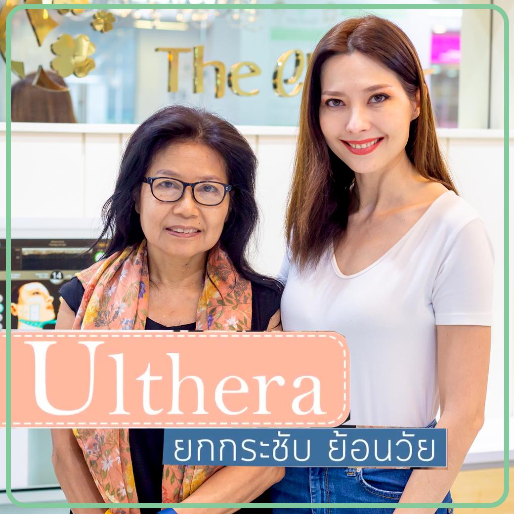 Ulthera หน้ายกย้อนวัย ไม่ต้องใช้เข็ม คุณลิซ่า พาแม่มายกกระชับหน้า ย้อนวัยสวยด้วยอัลเทอร่า