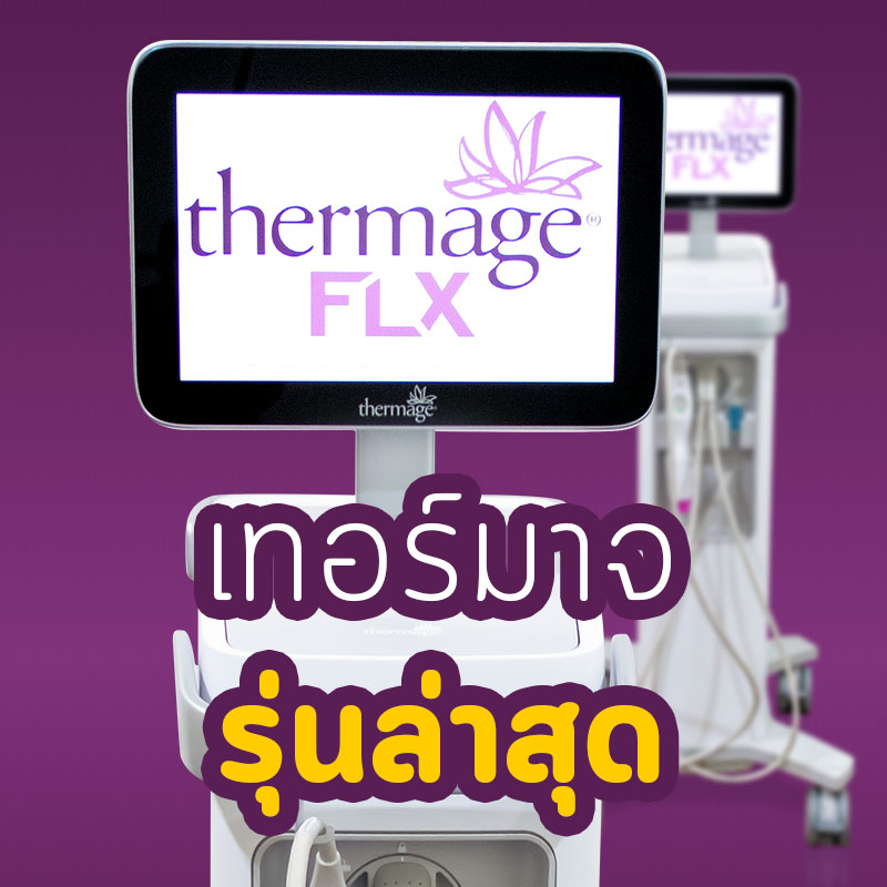 Thermage FLX เทอร์มาจรุ่นล่าสุด
